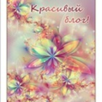Награда за красивый блог