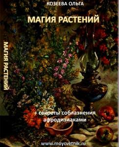 Магия растений