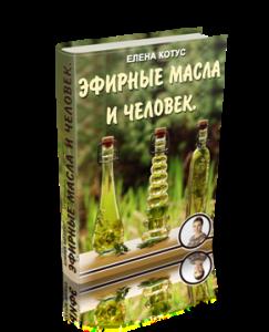 книга-Эфирные масла