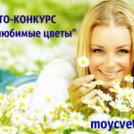Фото-Конкурс «Мои любимые цветы»